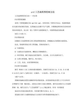 pid工艺流程图绘制方法.doc
