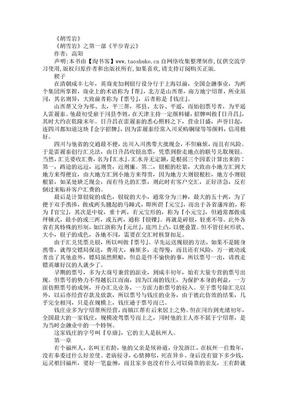 胡雪岩(全).doc