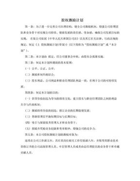 股权激励计划.doc