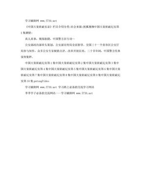 中国大案侦破实录中国大案侦破纪实.doc