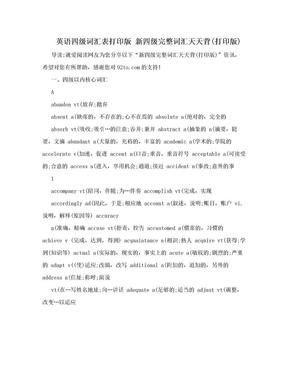 英语四级词汇表打印版 新四级完整词汇天天背(打印版).doc