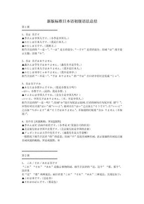 新版标准日本语初级语法总结.doc