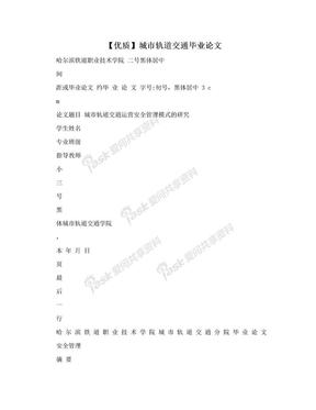 【优质】城市轨道交通毕业论文.doc