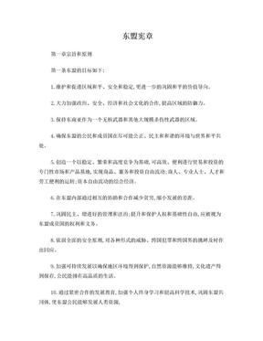 东盟宪章.doc
