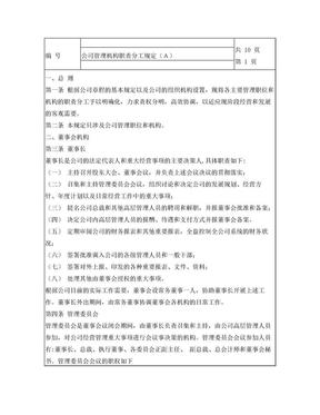公司管理机构职责分工规定(A).doc