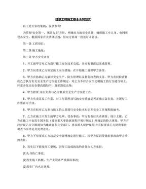 建筑工程施工安全合同范文.docx