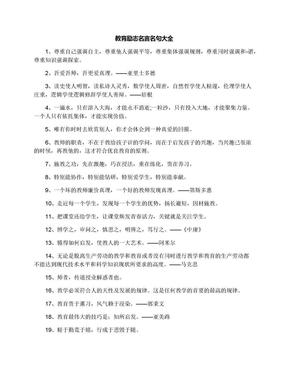 教育励志名言名句大全.docx