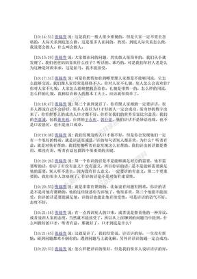 张锦贵-谈话的艺术与人际沟通.docx