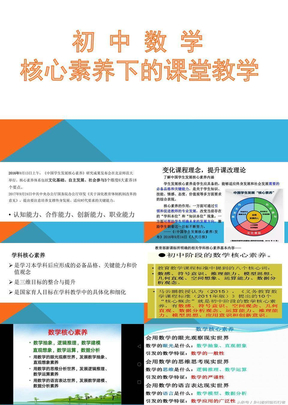 初中数学核心素养与智慧课堂(修改版).ppt