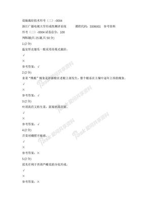 设施栽培技术形考(二)-0004-浙江电大.docx