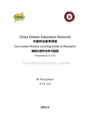 国际辩论教育学会IDEA原版BP教材中文自学手册第三版.pdf