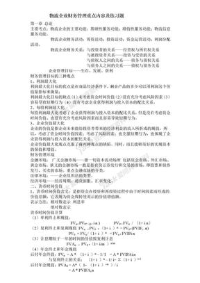 物流企业财务管理重点内容及练习题(自考帮手)(1).doc