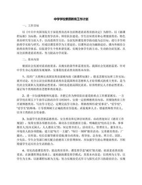 中学学校素质教育工作计划.docx