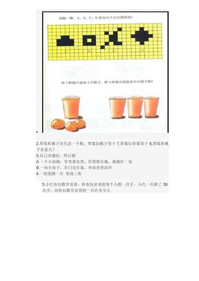 (上海站)幼升小测试.doc
