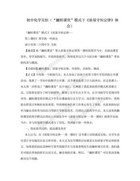 """初中化学吴恒(""""翻转课堂""""模式下《质量守恒定律》体会).doc"""