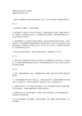 最新教育教学理念39条.doc