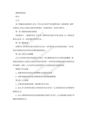 委托购房协议(代持房屋).doc