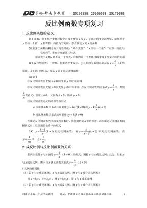 反比例函数专项复习.doc