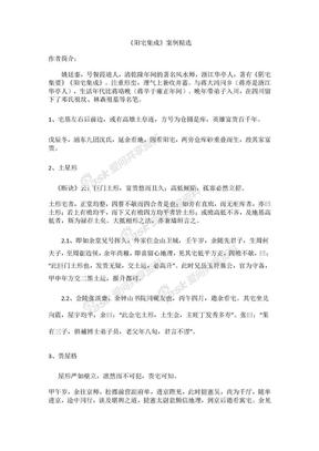 《阳宅集成》案例精选.docx