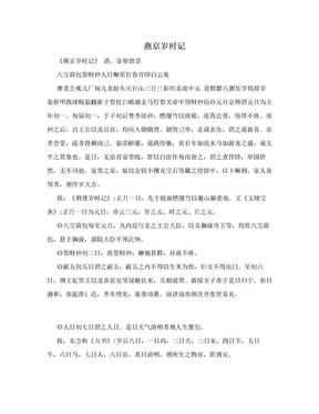 燕京岁时记.doc