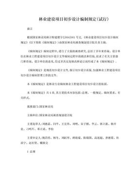 林业建设项目初步设计编制规定(试行).doc