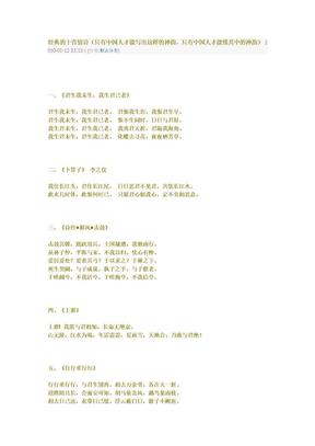 经典的十首情诗.doc