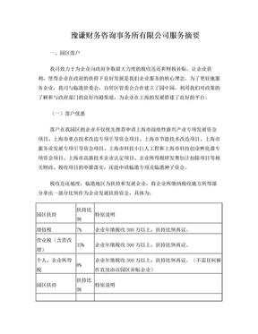 豫谦财务咨询事务所有限公司服务摘要.doc