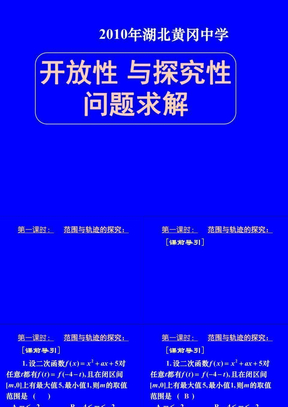 2010年湖北黄冈中学高三数学《专题十六 开放性与探究性问题》.ppt