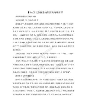 【doc】汉徐闻港地望历史地理新探.doc