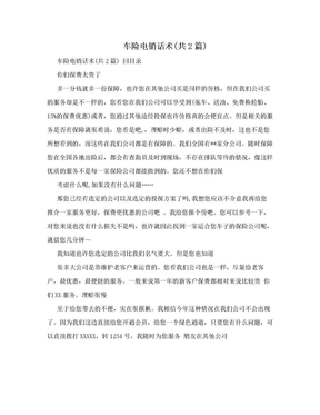 车险电销话术(共2篇).doc