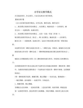 小学语文教学模式.doc