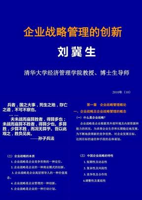 企业战略管理的创新清华刘冀生.ppt
