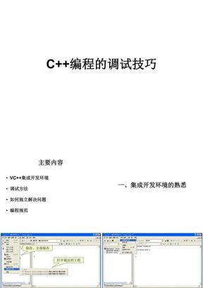 C++编程的调试技巧.ppt