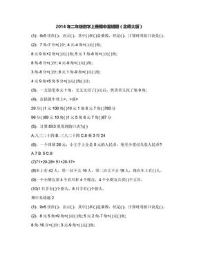 2014年二年级数学上册期中易错题(北师大版).docx