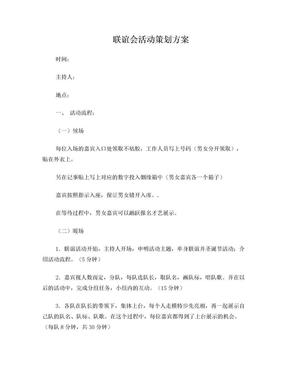 相亲会活动策划方案.doc