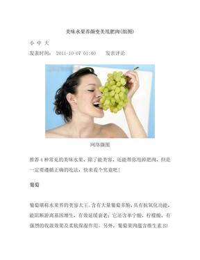美味水果养颜变美甩肥肉.doc