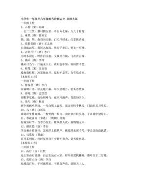 小学生一年级至六年级的古诗和古文 北师大版.doc