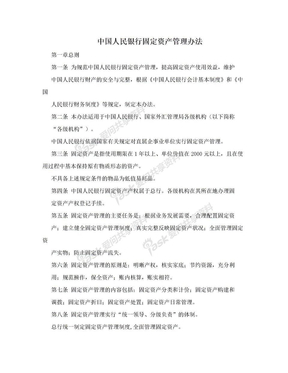 中国人民银行固定资产管理办法.doc