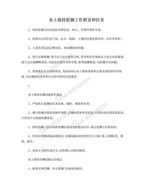 水土保持监测六项制度.doc