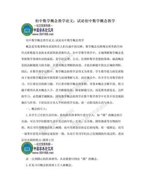 初中数学概念教学论文:试论初中数学概念教学.doc