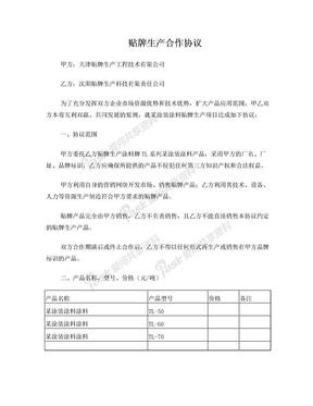 贴牌生产合作协议OEM协议.doc