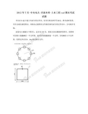 2012年7月-中央电大-开放本科-土木工程cad期末考试试题.doc