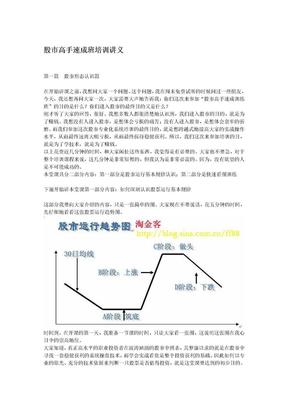 第一课+股市形态认识篇.doc