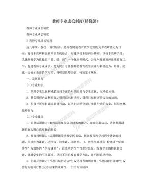 教师专业成长制度(精简版).doc
