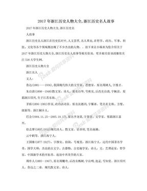 2017年浙江历史人物大全,浙江历史名人故事.doc