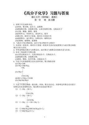 《高分子化学》习题与答案浙江大学(第四版)_潘祖仁.doc