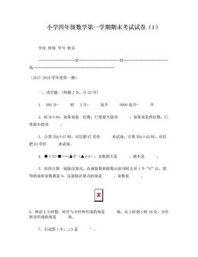 最新版苏教版四年级上册数学期末试卷试卷5套.doc