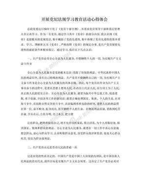 党纪法规学习教育活动心得体会.doc