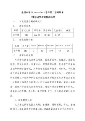 七年级语文质量检测总结.doc