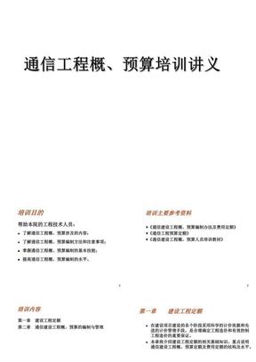 通信工程概预算培训讲义.ppt